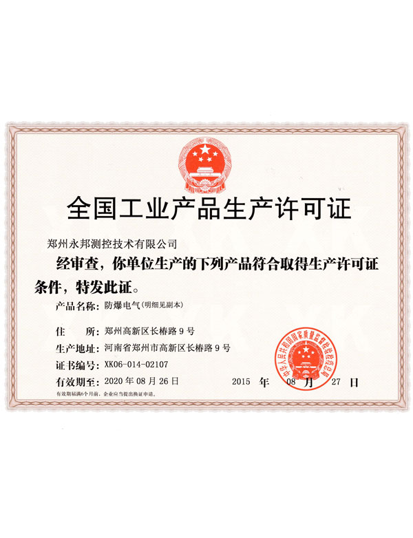 National-industrial-production-license-07