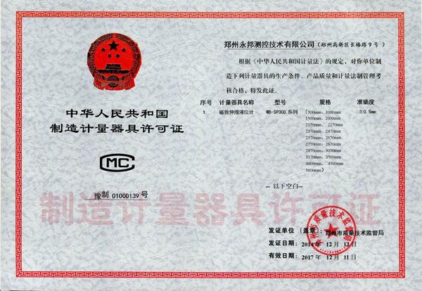 Metrology-Certification-06